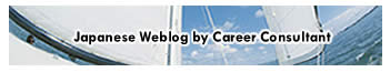 Japanese Weblog by Career Consultant